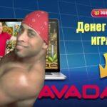 Онлайн казино vavada – игровые автоматы в бесплатном и платном режиме