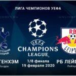Прогноз на матч 1/8 финала Лиги Чемпионов «Тоттенхэм» — «РБ Лейпциг». Рекомендации БК «BetCITY»